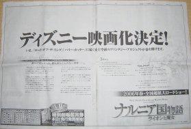 12月5日朝日新聞
