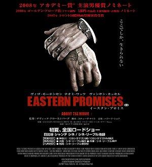 Easternpromises_jp