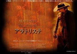 Alatriste_hp_j