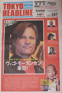 Tokyo_headline20081208