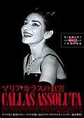 Callas_assoluta